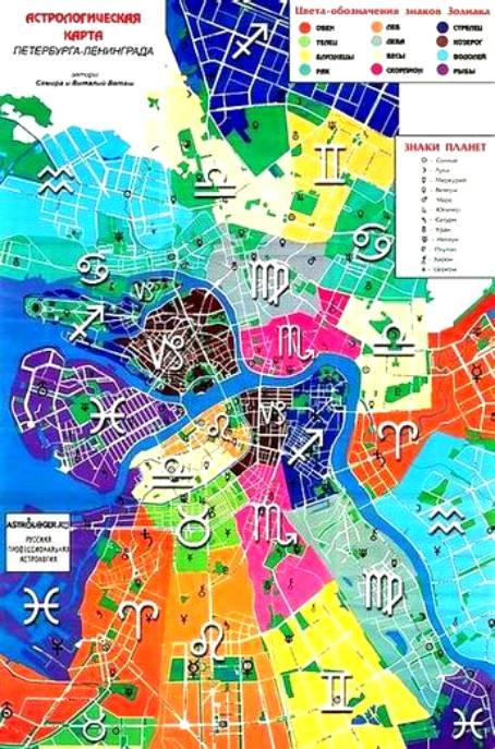 Астролог. карта города с